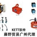 强力广州代理,KANETEC 倾形电磁吸盘 KET-1040UF
