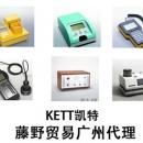 凯特广州代理,KETT 体脂肪计 BFT-3000