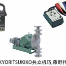 KYORITSUKIKO广州代理 小型泵 HP-202HS